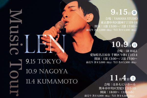 musictour_len-front